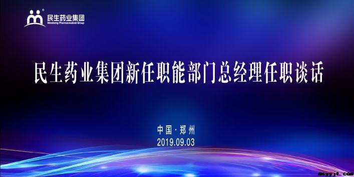 民生药业集团召开新任职能部门总经理任职谈话会议
